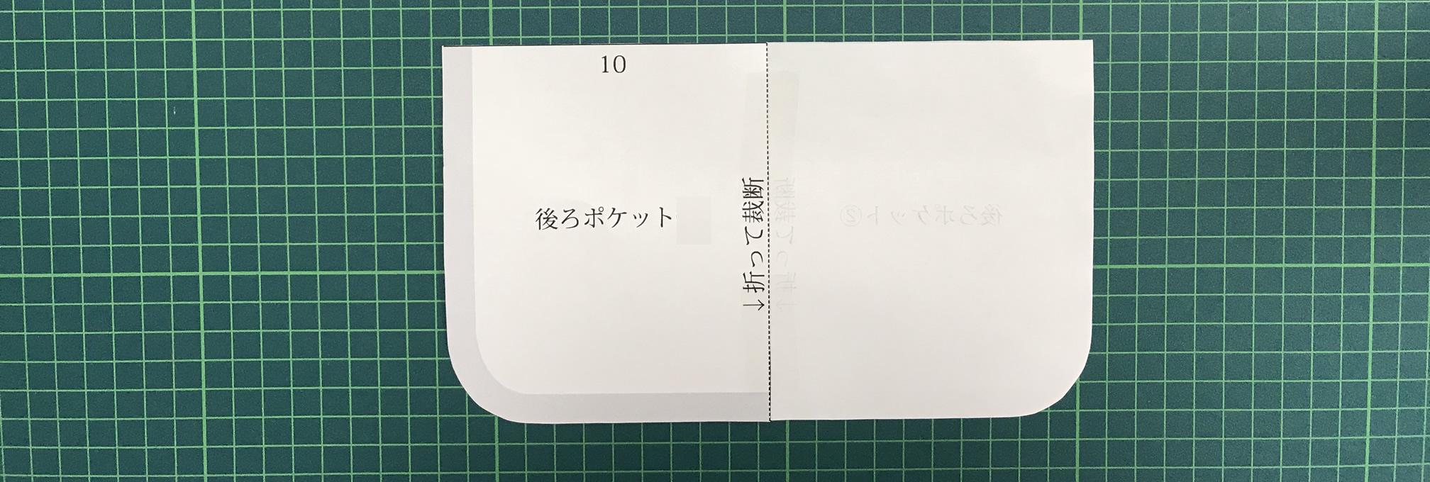 バッグインバッグ型紙2