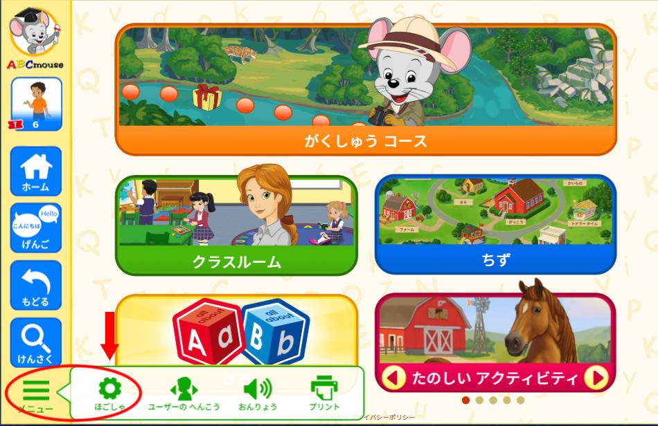 ABCマウス解約2