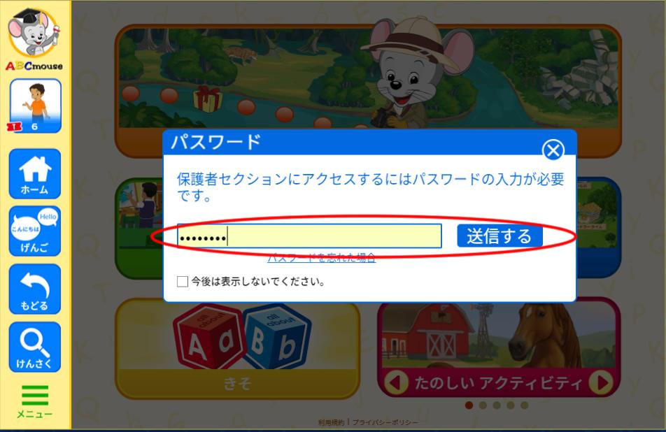ABCマウス解約3