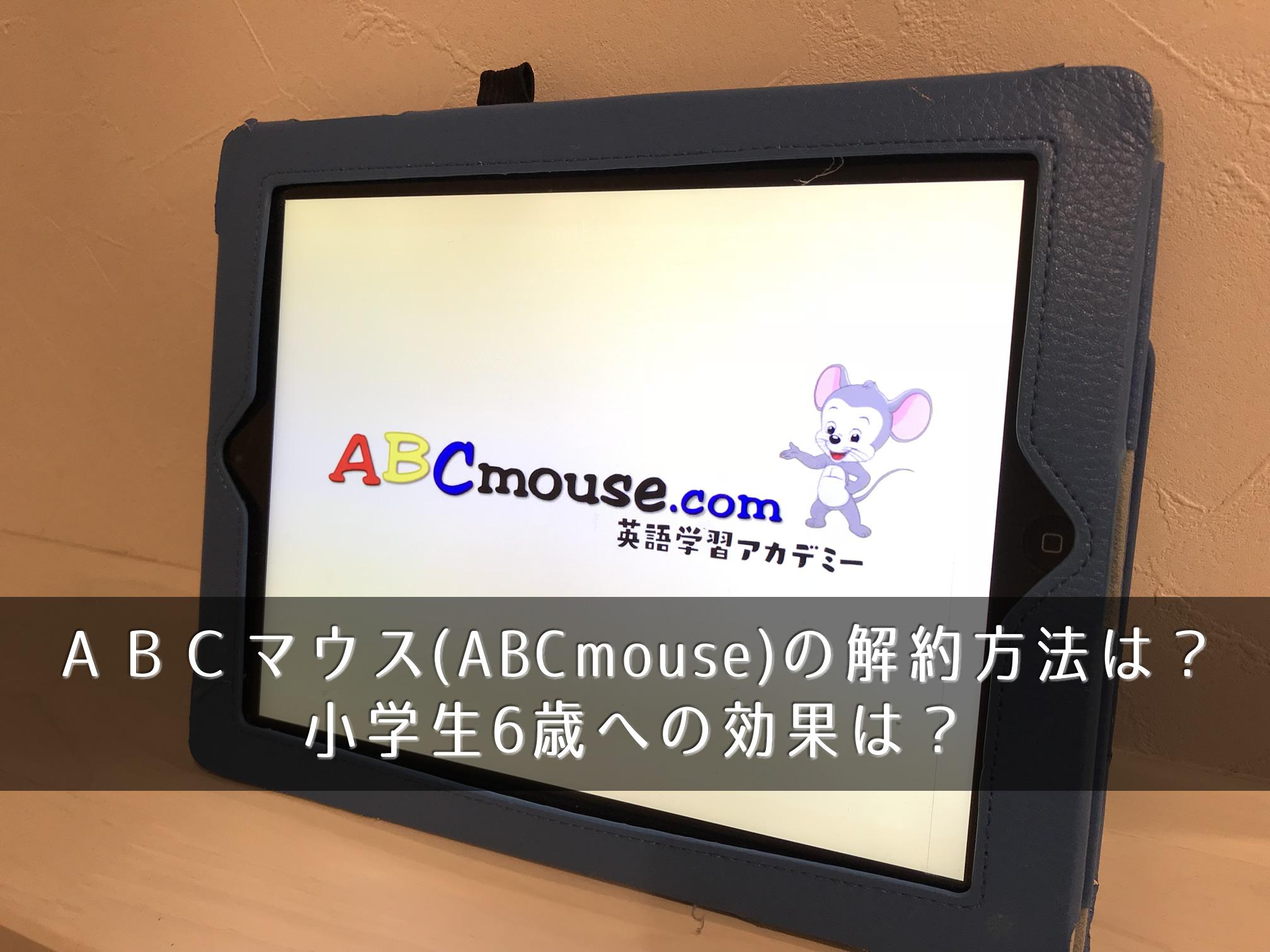 ABCマウス(ABCmouse)の解約方法は?小学生6歳への効果は?