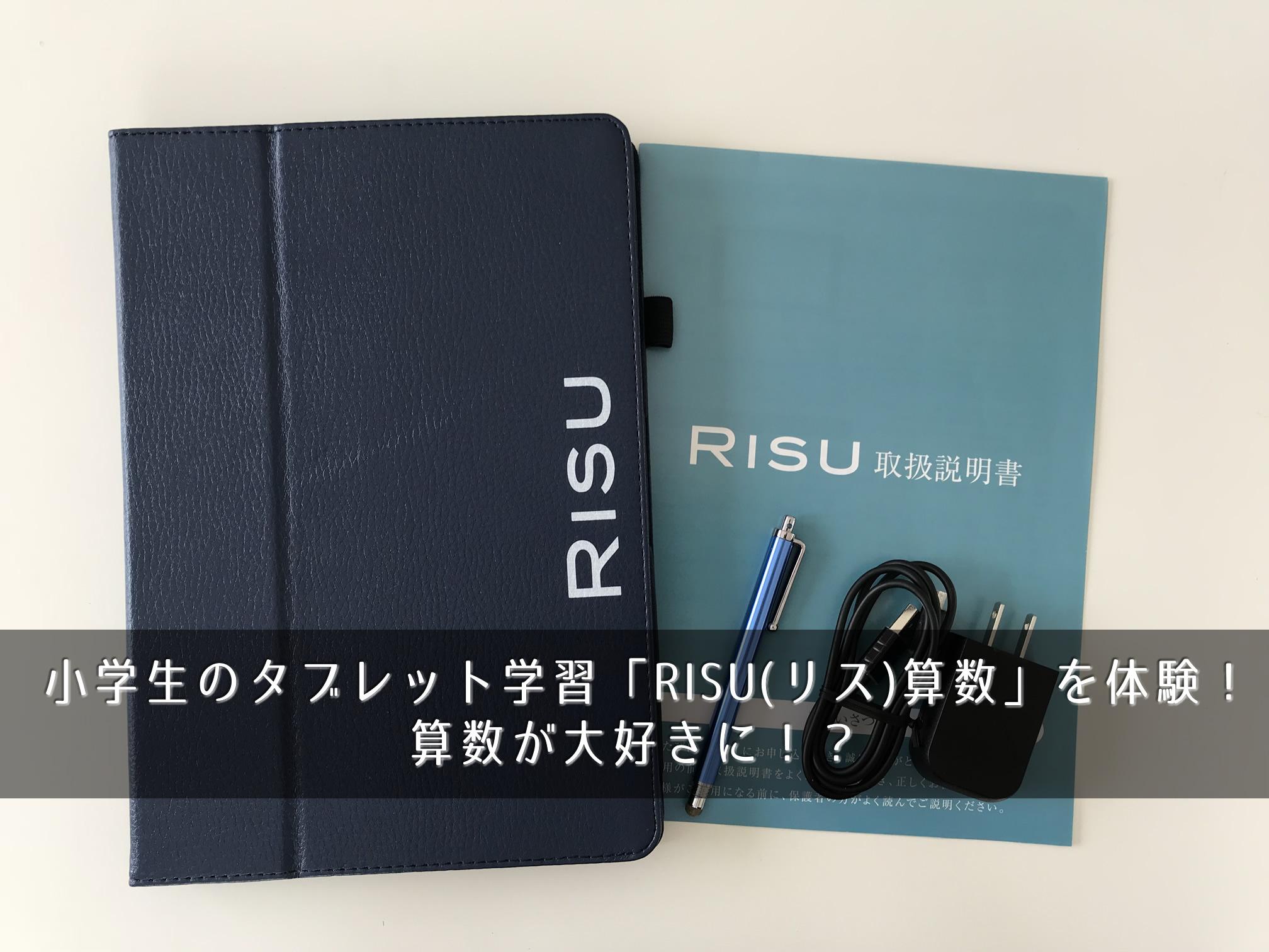 小学生のタブレット学習「RISU(リス)算数」を体験!算数が大好きに!?