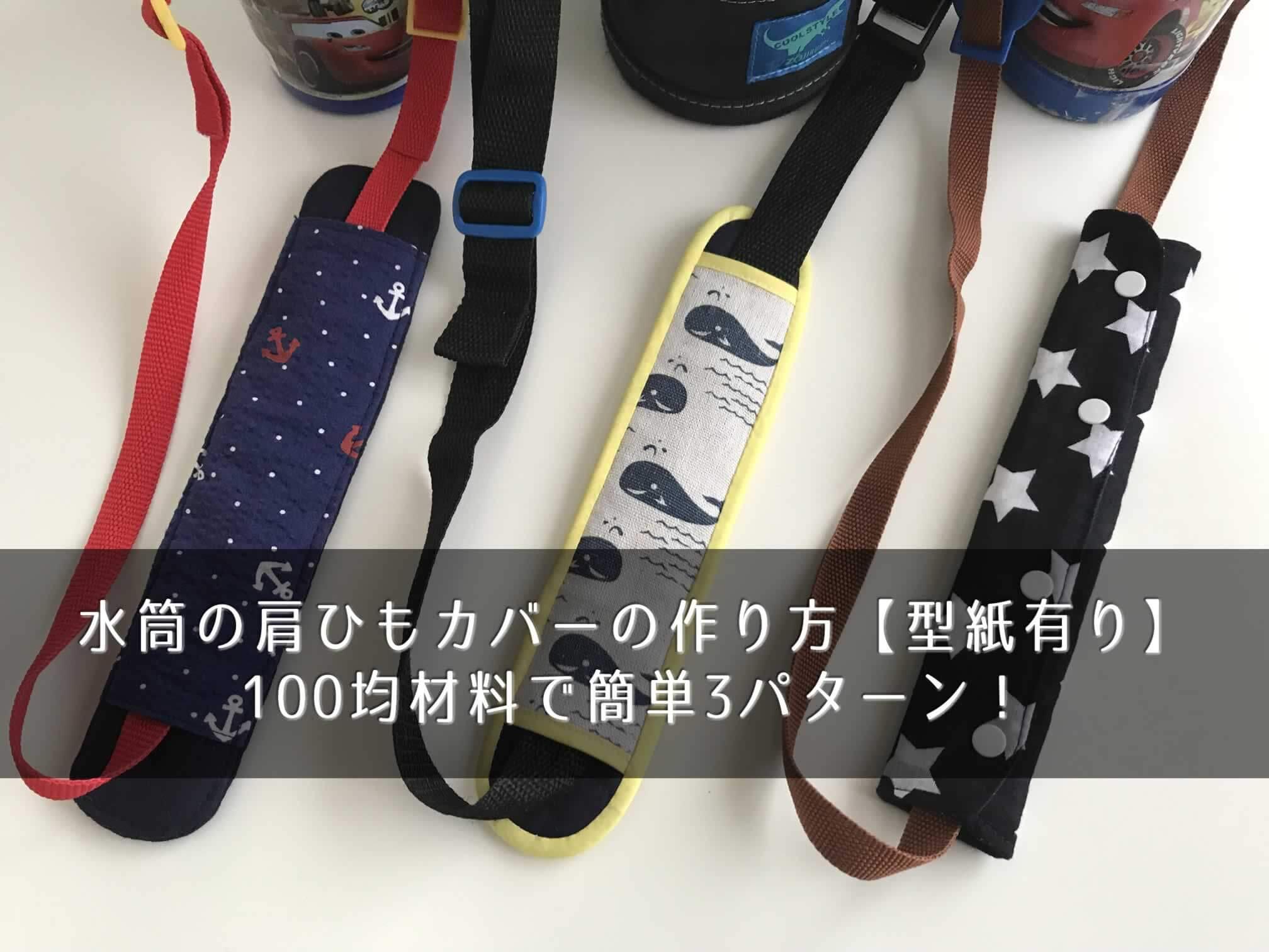 水筒の肩ひもカバーの作り方【型紙有り】100均材料で簡単3パターン!