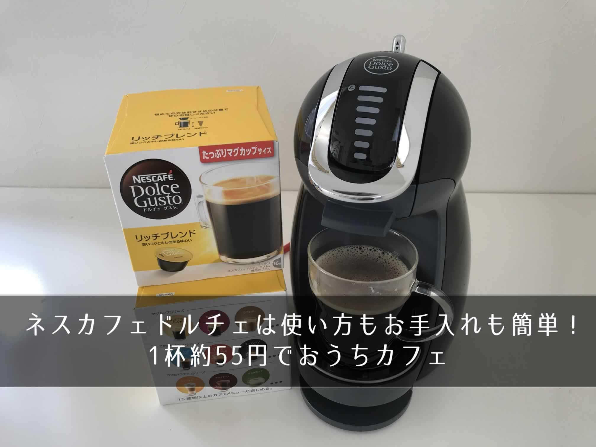 ネスカフェドルチェは使い方もお手入れも簡単!1杯約55円でおうちカフェ