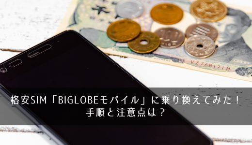 格安SIM「BIGLOBEモバイル」に乗り換えてみた!手順と注意点は?