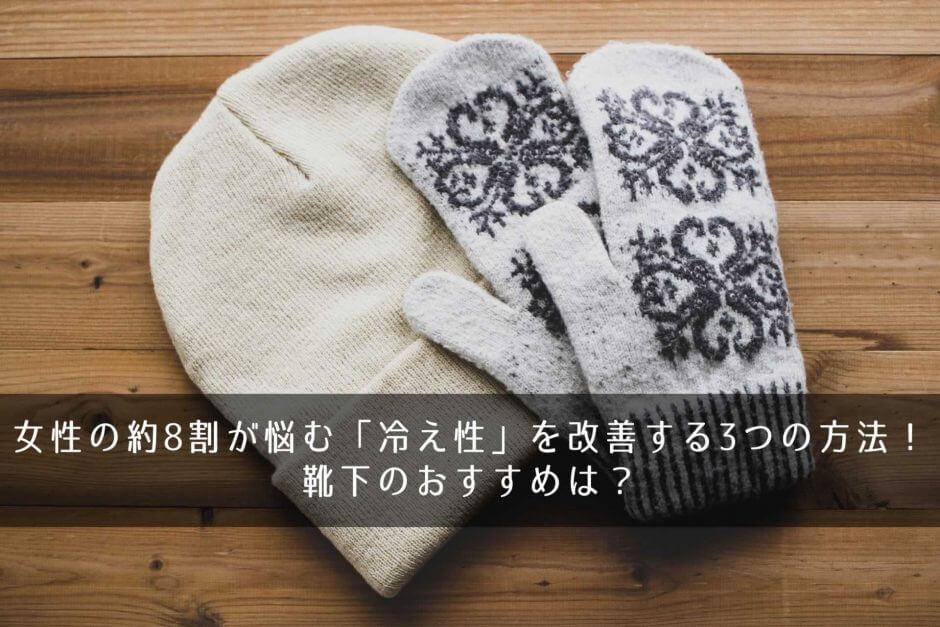 女性の約8割が悩む「冷え性」を改善する3つの方法!靴下のおすすめは?