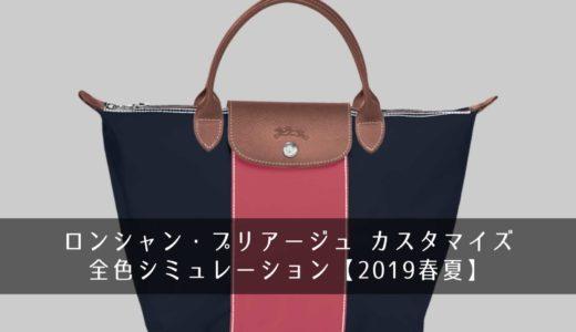 ロンシャン・プリアージュ カスタマイズ全色シミュレーション【2019春夏】