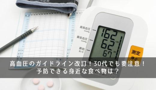 高血圧のガイドライン改訂!30代でも要注意!予防できる身近な食べ物は?