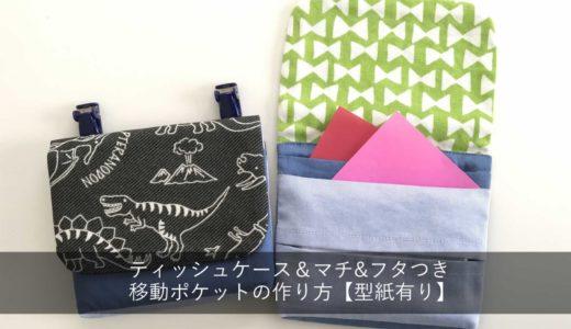ティッシュケース&マチ&フタつき移動ポケットの作り方【型紙有り】