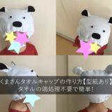 くまさんタオルキャップの作り方【型紙あり】タオルの端処理不要で簡単!
