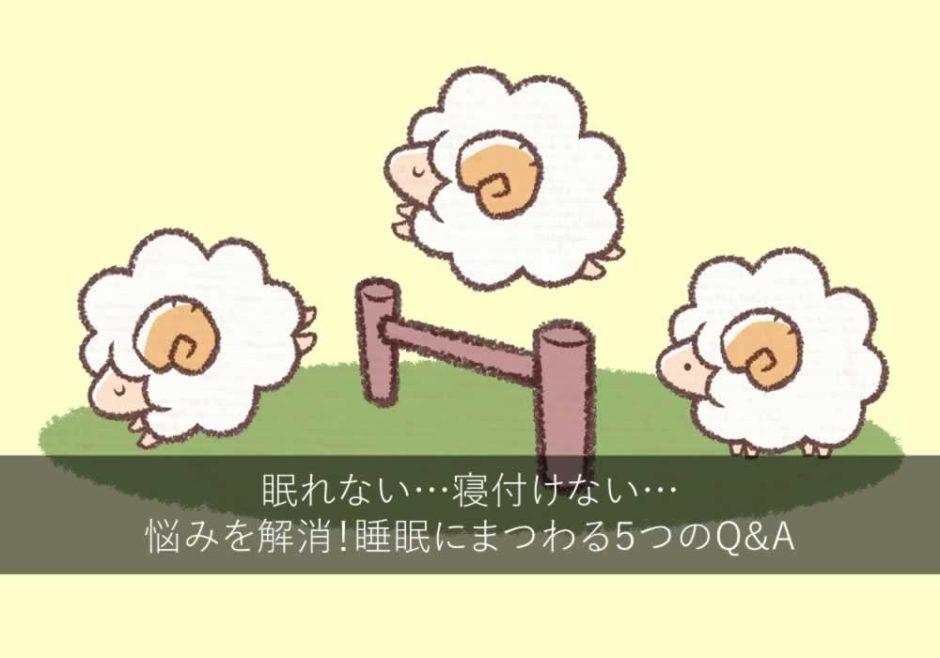 眠れない…寝付けない…悩みを解消!睡眠にまつわる5つのQ&A