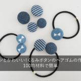 コロンとかわいい!くるみボタンのヘアゴムの作り方―100均材料で簡単