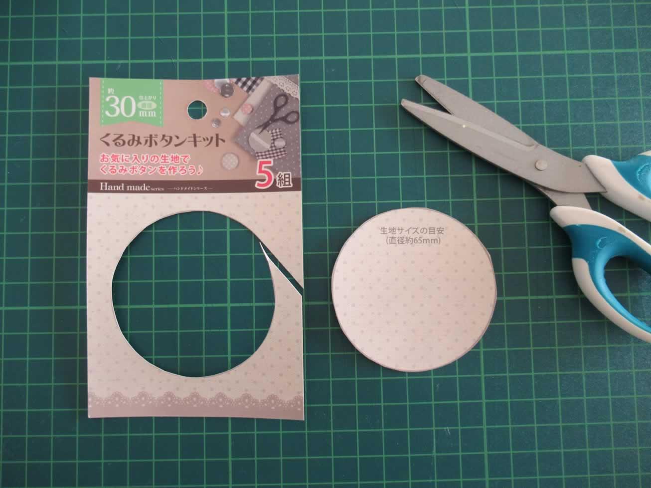 くるみボタンの型紙